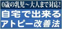 アトピー3.jpg